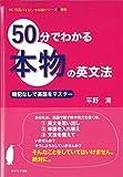 50分でわかる本物の英文法 (HC日英バイリンガル脳シリーズ)