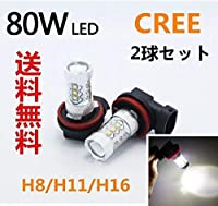 WD22 12V/24V爆光 H8/H11 LEDフォグランプ 80W CREE 2個セット 白 ホワイト
