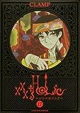 DVD付き初回限定版 xxxHOLiC17巻 (KCデラックス)