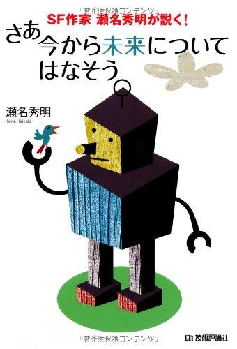 SF作家 瀬名秀明が説く!  さあ今から未来についてはなそうの詳細を見る