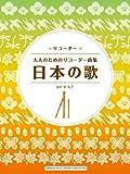 リコーダー 大人のためのリコーダー曲集 日本の歌 ヤマハミュージックメディア