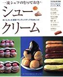 一流シェフのとっておきシュークリーム―おいしさに大満足!ワンランクアップの24レシピ (別冊家庭画報―おいしいものだけセレクト編集)