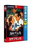超字幕/カサブランカ (キャンペーン版DVD)