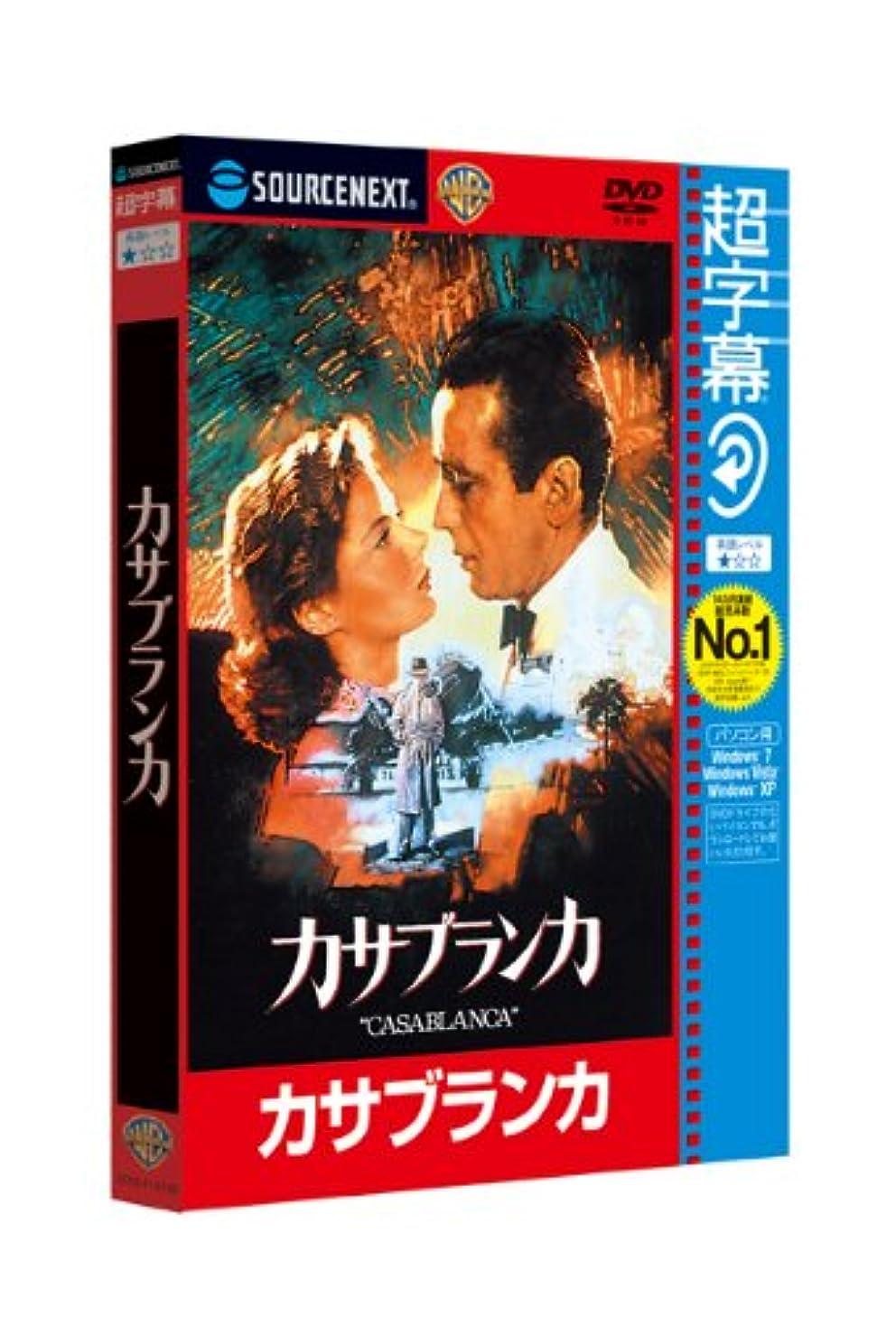 天井モノグラフ母音超字幕/カサブランカ (キャンペーン版DVD)
