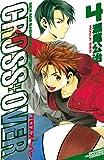 CROSS OVER(4) (週刊少年マガジンコミックス)