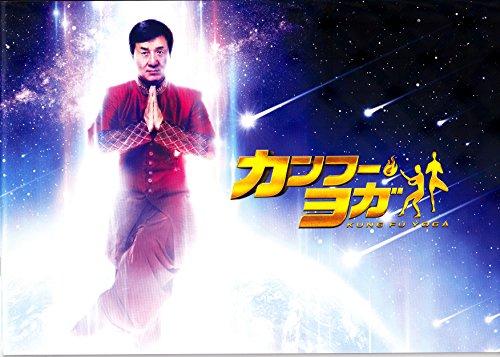 【映画パンフレット】カンフー・ヨガ 監督:スタンリー・トン 主演:ジャッキー・チェン
