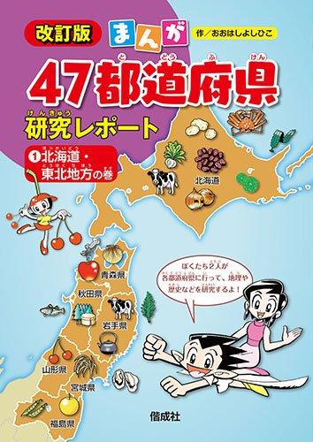 北海道・東北地方の巻 (まんが47都道府県研究レポート 改訂版)
