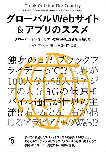 グローバルWebサイト&アプリのススメ グローバルジェネラリストなWeb担当者を目指して