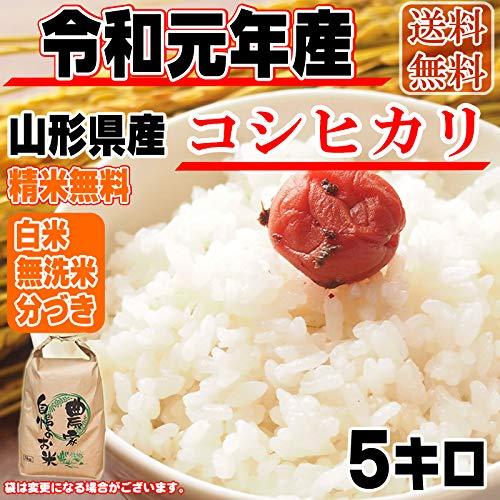 令和元年度 山形県産 コシヒカリ 玄米 お好み精米 (無洗米に精米, 玄米 5kg)