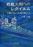 戦艦大和へのレクイエム―大艦巨砲の技術を顧みる