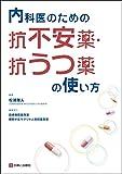 内科医のための抗不安薬・抗うつ薬の使い方