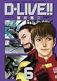 D-LIVE!! 6 (少年サンデーコミックススペシャル)