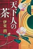 天下人の茶 (文春e-book)
