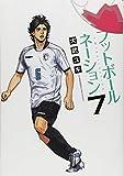 フットボールネーション 7 (ビッグコミックス)