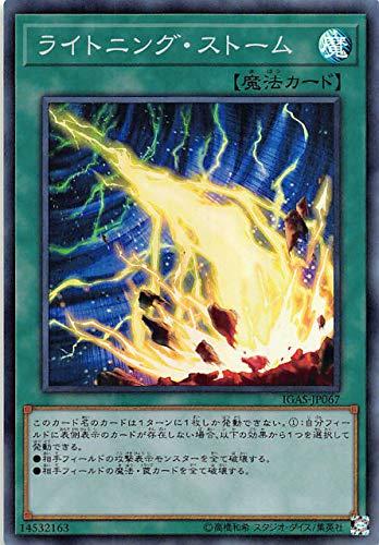遊戯王 IGAS-JP067 ライトニング・ストーム (日本語版 スーパーレア) イグニッション・アサルト