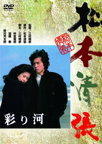<あの頃映画> 彩り河 [DVD]