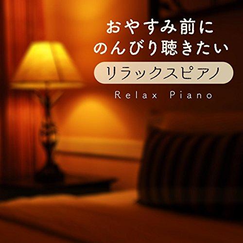 おやすみ前にのんびり聴きたいリラックスピアノ