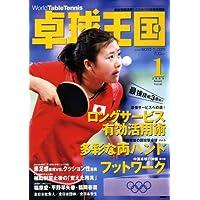 卓球王国 2009年 01月号 [雑誌]