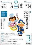小三教育技術 2009年 03月号 [雑誌]