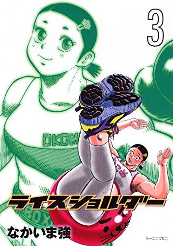 ライスショルダー(3) (モーニングコミックス)