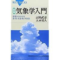 図解・気象学入門―原理からわかる雲・雨・気温・風・天気図 (ブルーバックス)