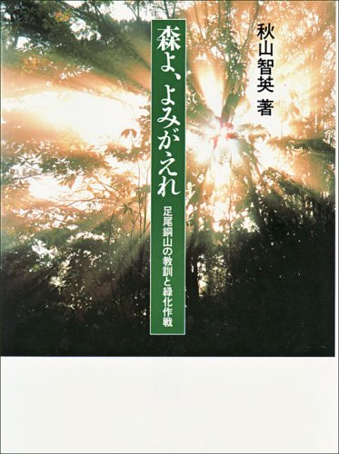 森よ、よみがえれ―足尾銅山の教訓と緑化作戦