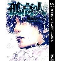 孤高の人 7 (ヤングジャンプコミックスDIGITAL)
