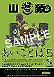 【早期購入特典あり】あいことば5(初回生産限定盤)(DVD付)(B2サイズ告知ポスター付)