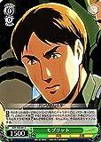 ヴァイスシュヴァルツ/モブリット(C)/進撃の巨人Vol.2