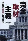 完全取材主義―永田町の現在史を読み解け!!