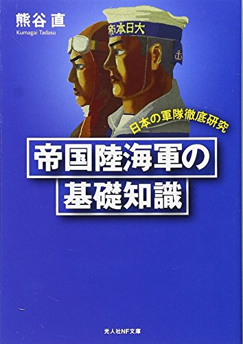 帝国陸海軍の基礎知識―日本の軍隊徹底研究 (光人社NF文庫)の詳細を見る