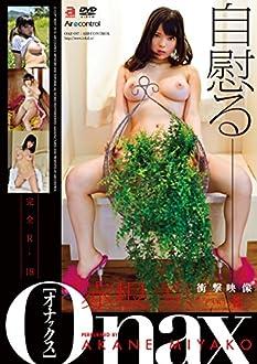 オナックス 赤根京 Air control [DVD]