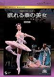 英国ロイヤル・バレエ団「眠れる森の美女」(プロローグ付・全3幕) [DVD] 画像