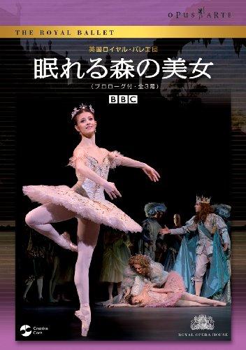 英国ロイヤル・バレエ団「眠れる森の美女」(プロローグ付・全3幕) [DVD]