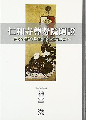 仁和寺尊寿院阿證―数奇な運命を仏道に生きた佐竹氏世子
