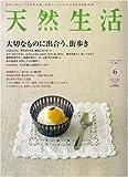 天然生活 2008年 06月号 [雑誌] 画像