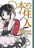 ○本の住人 4巻 (まんがタイムKRコミックス)