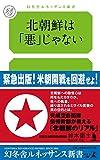 「北朝鮮は「悪」じゃない 」鈴木 衛士