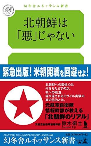 北朝鮮は「悪」じゃない (幻冬舎ルネッサンス新書)