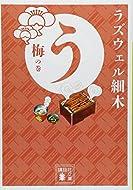 う 梅の巻 (講談社文庫)