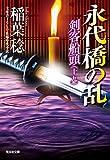 永代橋の乱~剣客船頭(十九)~ (光文社文庫) 画像