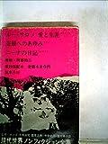 現代世界ノンフィクション全集〈第14〉 (1968年)
