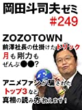 岡田斗司夫ゼミ#249「ZOZOTOWN前澤社長の仕掛けたトリック。月も剛力も全部OO?アニメファンが騙されたトップ3など真相の読み方教えます」