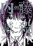 内藤死屍累々滅殺デスロード (1) (サンデーうぇぶりSSC)
