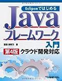 EclipseではじめるJavaフレームワーク入門第4版クラウド開発対応
