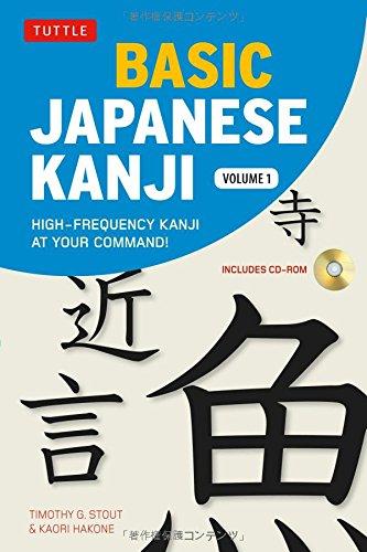 Basic Japanese Kanji〈Vol.1〉