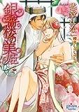 銀薔楼の美姫 (プリズム文庫)