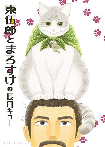東伍郎とまろすけ 3 (ビッグコミックス)の詳細を見る