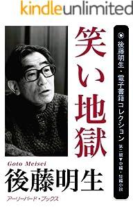 後藤明生・電子書籍コレクション 7巻 表紙画像