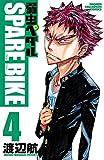 弱虫ペダル SPARE BIKE 4 (少年チャンピオン・コミックス)